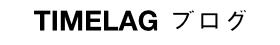 TIMELAGブログ